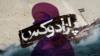 پارادوکس با کامبیز حسینی؛ داستان تصادف فجیع روحانی با کوه یخ