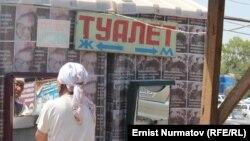 """2012 -жылы """"Туратали"""" базарындагы ажатканада болгон кырсык 4 адамдын өмүрүн алган."""