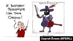 Політична карикатура Сергія Йолкіна
