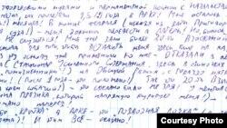 Фрагмент письма Арон Атабека своей семье из аркалыкской тюрьмы. 2012 год.