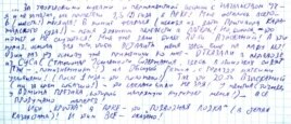 Фрагмент письма Арон Атабека своей семье из тюрьмы. Начало 2012 года.