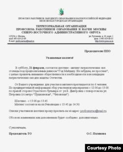 Письмо профсоюза работников образования