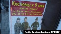 Реклама на улицах неподконтрольного Киеву Донецка