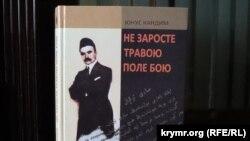 Книга крымскотатарского писателя и поэта Юнуса Кандыма «Не заросте травою поле бою…»