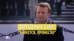 """""""Бедная Франция"""": СМИ во Франции, России и остальном мире – об избрании Макрона президентом"""