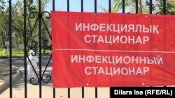 Возле больницы в городе Шымкенте, 5 августа 2021 года