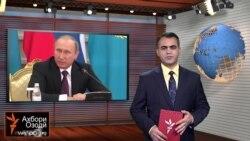 Ахбори Тоҷикистон ва ҷаҳон аз 15-уми октябри соли 2015-ум