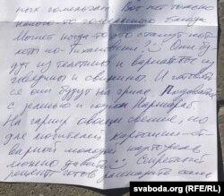 Фрагмэнт ліста Сяргея Ціханоўскага пра катлеты