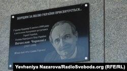 Меморіальний знак відкрили на будівлі кінотеатру «Байда», Запоріжжя, 24 березня 2018 року