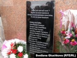 Мемориальная плита в память погибших в Жанаозене. Астана, 28 апреля 2012 года.
