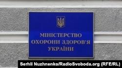 Здание Минздрава Украины