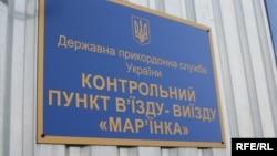 У штабі заявили, що робота КПВВ «Мар'їнка» досі заблокована