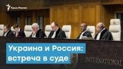 Украина и Россия - встреча в суде | Крымский вечер