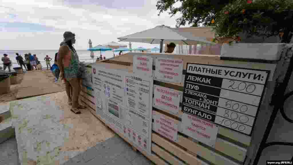 Біля входу на пляж загального користування
