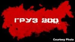Емблема співтовариства «Вантаж 200» у Фейсбуці