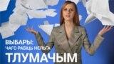 Belarus - teaser explainer, belarussian elections, Zhanna Novik