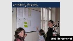 """ოზურგეთის არასამთავრობო ორგანიზაცია «ახალგაზრდა პედაგოგთა კავშირის» ბაზაზე არსებული """"ლიდერთა სკოლა"""""""