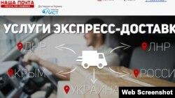 Фірма макіївського бізнесмена забезпечує поштове повідомлення «ЛДНР» і Криму з Росією та вільною територією України