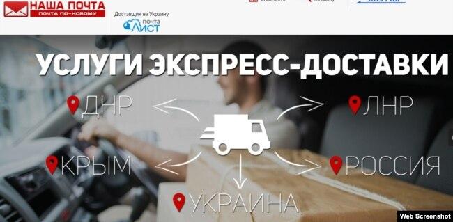 Фирма макеевского бизнесмена обеспечивает почтовое сообщение «ЛДНР» и Крыма с Россией и свободной территорией Украины
