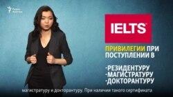 Cкандал с сертификатами IELTS в Казахстане