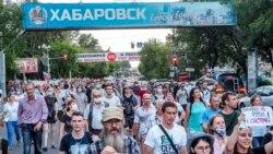 Նորանշանակ նահանգապետի պաշտոնակատարին Խաբարովսկում դիմավորել են բազմամարդ բողոքի ցույցերով