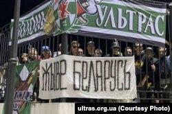 Украінскія ультрас салідарныя зь беларускімі заўзятарамі