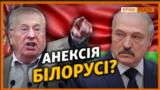 На Білорусь чекає доля Криму? (відео)