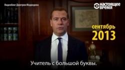 Дмитрий Медведев укытучылар турында: бер тема, өч ел аерма