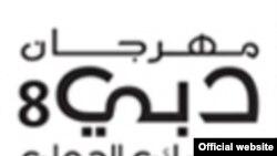 مهرجان الفلم الثامن في دبي