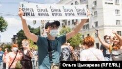 Митинг в поддержку Сергея Фургала