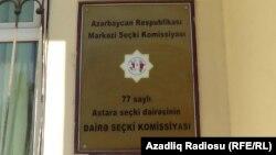 77 saylı Astara Dairə Seçki Komissiyası
