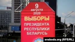 Belarus - Election poster. Minsk, 24Jul2020