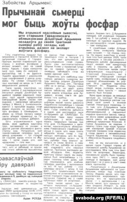 Артыкул пра забойства Дзьмітрыя Арцымені ў газэце «Свабода»
