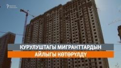 """""""Бүгүн Азаттыкта"""" дүйнө жаңылыктары (17.12.2020-ж.)"""