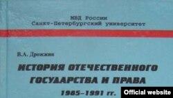 Обложка скандального учебника