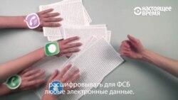 """На пальцах: как изменится жизнь россиян с """"пакетом Яровой"""""""