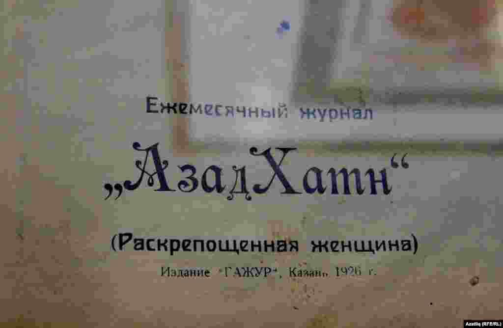 """""""Азат хатын"""" (бүгенге көндә """"Сөембикә"""") журналының 5нче саны, 1926 ел."""
