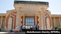 مبنى رئاسة محكمة الإستئناف الاتحادية في البصرة
