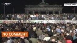 Музика вместо стена. Берлин празнува