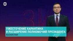 Азия: в Казахстане возвращают карантин и дают больше полномочий Токаеву