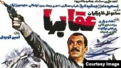 پوستر فیلم «عقابها» ساخته ساموئل خاچیکیان. این فیلم هنوز پرتماشاگرترین فیلم سینمای ایران است