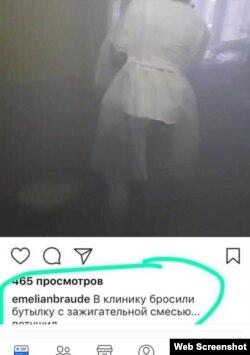 Браудэн Инстаграмера сурт