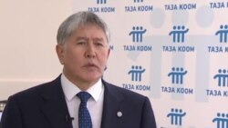 Обращение президента в связи с трагедией в селе Аюу Узгенского района