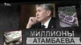 Миллионы Атамбаева