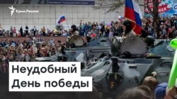 Неудобный День победы: пробки крымских городов | Радио Крым.Реалии