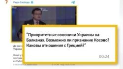 «Чи можливе визнання Косова?» – запитання із соцмереж