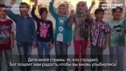 Cирийские дети-сироты поют о празднике