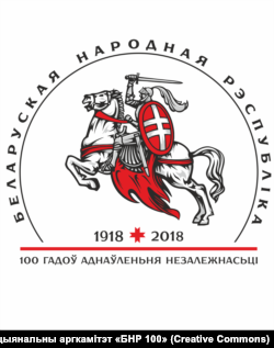 Эмблема сьвяткаваньня 100-годзьдзя БНР