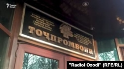 Тоҷпромбонк