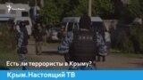 Есть ли террористы в Крыму? | Крым.Настоящий (видео)